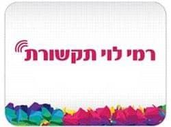 Rami Levy Logo