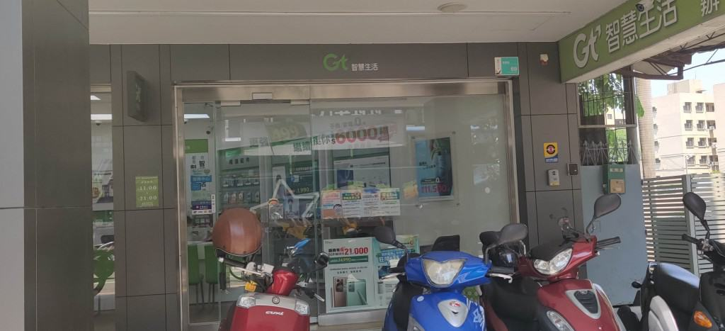 GT Mobile Store