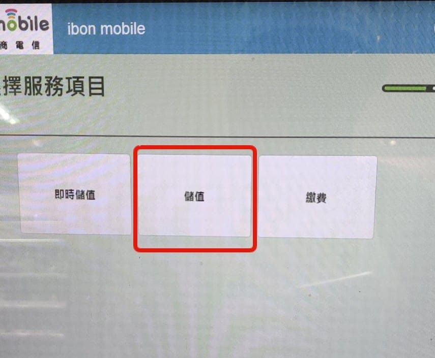 Ibon Mobile Credit/Plan Purchase instructions with an Ibon Machine