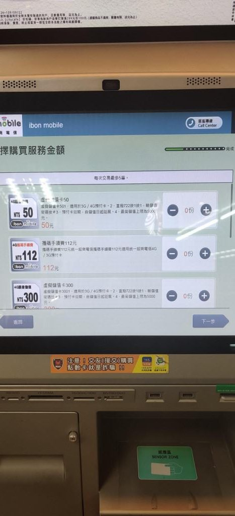 Ibon Mobile 4G Charged by Voice Packages (4G語音儲值卡)