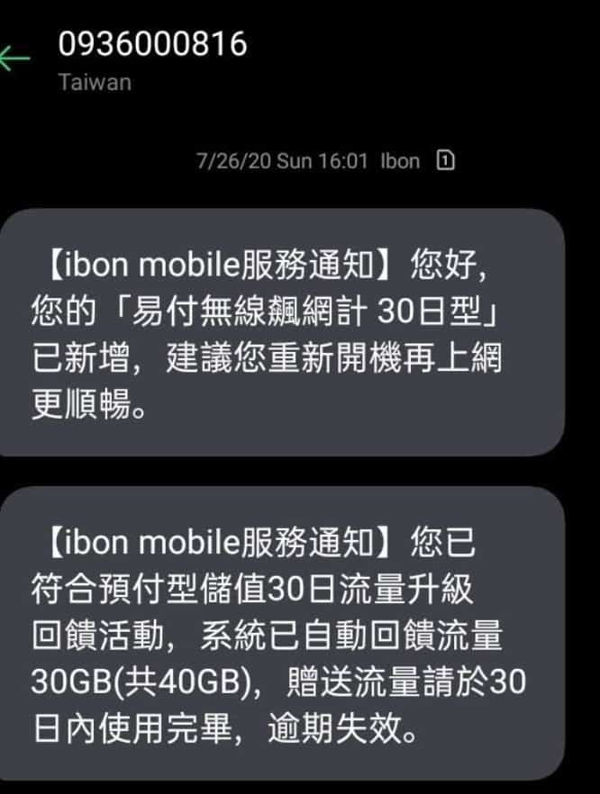 Ibon Mobile Credit/Plan Activation Confirmation SMS